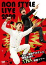 NON STYLE LIVE 2009〜M-1優勝できました。感謝感謝の1万人動員ツアー〜 [ NON STYLE ]