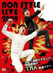 【楽天ブックスならいつでも送料無料】NON STYLE LIVE 2009〜M-1優勝できました。感謝感謝の1万...