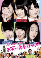 NMB48 げいにん! THE MOVIE お笑い青春ガールズ!【通常版】