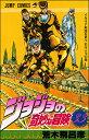 ジョジョの奇妙な冒険(33) (ジャンプコミックス) [ 荒...