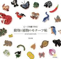 ビーズ刺繍で作る動物と植物のモチーフ帖