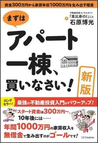 まずはアパート一棟、買いなさい!新版 資金300万円から家賃年収1000万円を生み出す極 [ 石原博光 ]