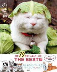 【楽天ブックスならいつでも送料無料】のせ猫・プレミアム [ Shironeko ]