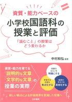 資質・能力ベースの小学校国語科の授業と評価