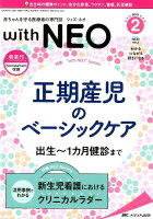 with NEO(2019 2(Vol.32 N)