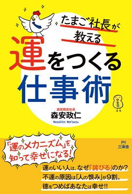 「たまご社長が教える運をつくる仕事術『運のメカニズム』を知って幸せになる!」の表紙