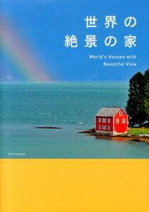【送料無料】世界の絶景の家