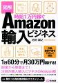 時給1万円稼ぐAmazon輸入ビジネス