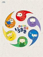 カラフル忍者いろまき【Blu-ray】