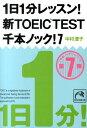 【楽天ブックスならいつでも送料無料】1日1分レッスン!新TOEIC TEST千本ノック!(7) [ 中村...