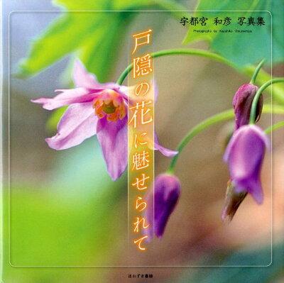 宇都宮和彦 写真集 「戸隠の花に魅せられて」