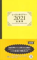 レッスンダイアリー 2021 <出席簿> (4639)