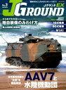 JグランドEX(No.3) 陸戦がまるごとわかるミリタリー・マガジン AAV7と水陸機動団/陸自装備のみわけ方 (イカロスMOOK)