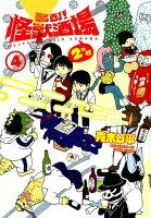 酩酊!怪獣酒場2nd 4巻