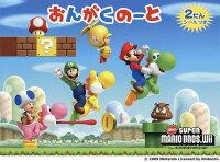 New スーパーマリオブラザーズ Wii おんがくのーと 2だん 【シール付き】 (5冊セット)