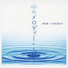 音のアロマテラピー::水のメロディー [ 神山純一 J PROJECT ]