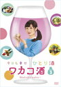ワカコ酒 Season3 DVD-BOX [ 武田梨奈 ] - 楽天ブックス