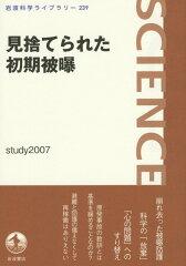 【楽天ブックスならいつでも送料無料】見捨てられた初期被曝 [ study 2007 ]