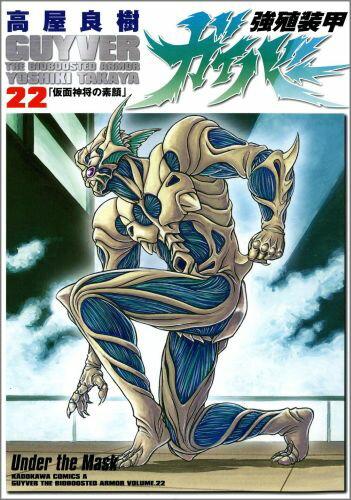 強殖装甲ガイバー(22)画像