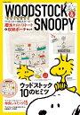 商品写真:WOODSTOCK & SNOOPY (学研ムック) [ 学研プラス ]