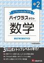 中2/ハイクラステスト 数学 [ 中学教育研究会 ]