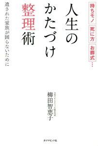 人生のかたづけ整理術 [ 柳田智恵子 ]