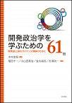 開発政治学を学ぶための61冊 開発途上国のガバナンス理解のために [ 木村 宏恒 ]