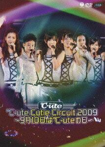℃-ute Cutie Circuit 2009 〜9月10日は℃-uteの日〜 [ ℃-ute ]