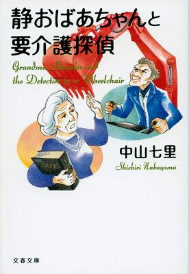 静おばあちゃんと要介護探偵  著:中山七里