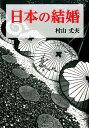 日本の結婚 [ 村山丈夫 ] - 楽天ブックス