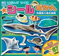じぶんでつくるシールずかん沖縄美ら海水族館