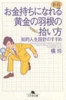 『お金持ちになれる黄金の羽根の拾い方新版 知的人生設計のすすめ 』の画像