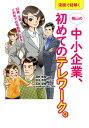 漫画で紐解く岡山の中小企業、初めてのテレワーク。 [ 石井聖...