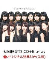 【楽天ブックス限定先着特典】15 Thank you, too (初回限定盤 CD+Blu-ray) (A4クリアファイル付き)