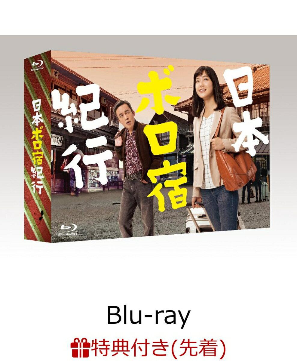 【先着特典】日本ボロ宿紀行 Blu-ray BOX(B6クリアファイル付き)【Blu-ray】