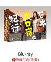 【先着特典】日本ボロ宿紀行 Blu-ray BOX(B6クリアファイル付き)【Blu-ray】 [ ...