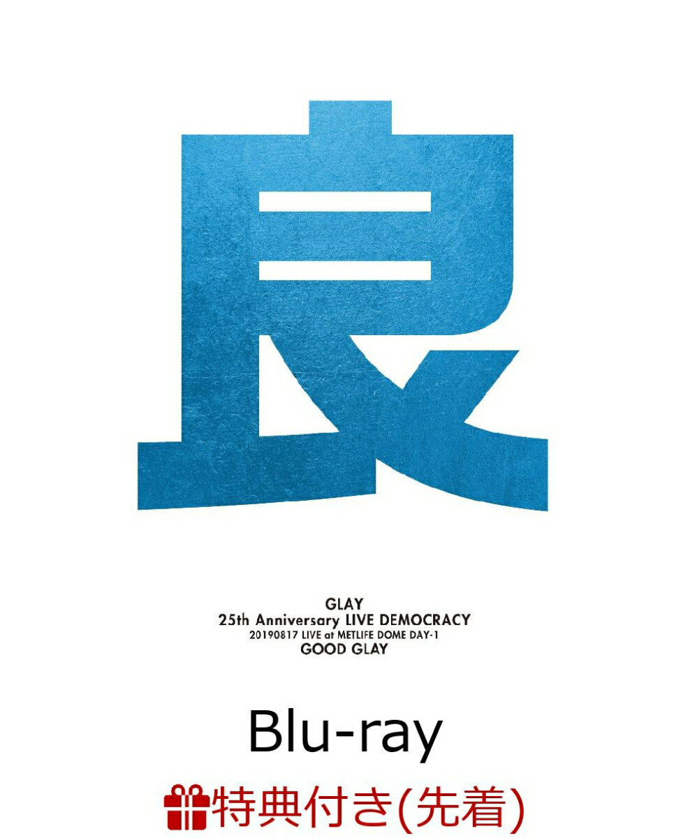 "【先着特典】GLAY 25th Anniversary ""LIVE DEMOCRACY"" Powered by HOTEL GLAY DAY1 ""良いGLAY""(オリジナルクリアファイルA付き)【Blu-ray】"