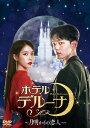 ホテルデルーナ~月明かりの恋人~ DVD-BOX2 [ IU ]