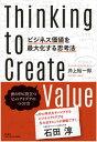 ビジネス価値を最大化する思考法 世の中に役立つヒットアイデア...