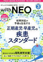 with NEO(2019 3(Vol.32 N)