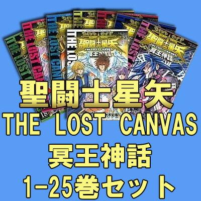 聖闘士星矢THE LOST CANVAS冥王神話 1-25巻セット [ 手代木史織 ]