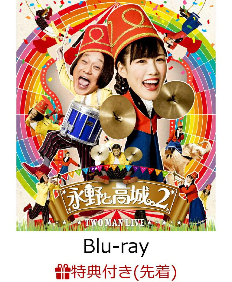 【先着特典】永野と高城。2【Blu-ray】