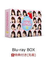 【先着特典】全力!日向坂46バラエティー HINABINGO!2 Blu-ray BOX(クリアファイル付き)【Blu-ray】