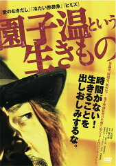 映画「クソ野郎と美しき世界」に太田光&園子温という二大爆弾をあえて起用した飯島三智の狙いとは?