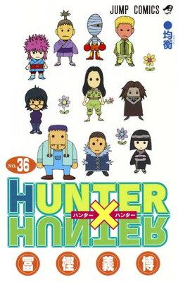 HUNTER×HUNTER 36 (ジャンプコミックス) [ 冨樫 義博 ]