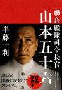 【送料無料】聯合艦隊司令長官山本五十六