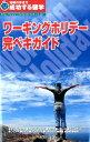 ワーキングホリデー完ペキガイド改訂第8版 成功する留学 (地球の歩き方) [ 地球の……