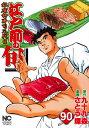 江戸前の旬 (90) 銀座柳寿司三代目 (ニチブンコミックス) [ 九十九 森 ]