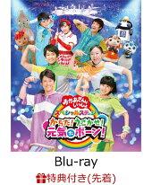【先着特典】NHK「おかあさんといっしょ」スペシャルステージ からだ!うごかせ!元気だボーン!(スペシャルステッカー付き)【Blu-ray】