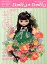ドーリィ・ドーリィ(2014 spring) (お人形BOOK)...